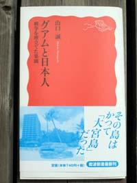 070802guam_japanese.jpg