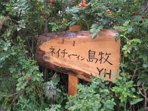 070920shimamaki.jpg