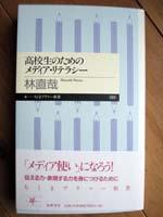 071016hayashi_chikuma.jpg