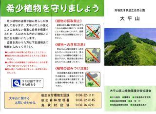 080910oohirayama_map002.jpg
