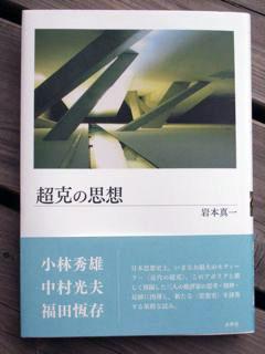 090120iwamoto.jpg