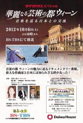 121006BS-TBS_higuchi