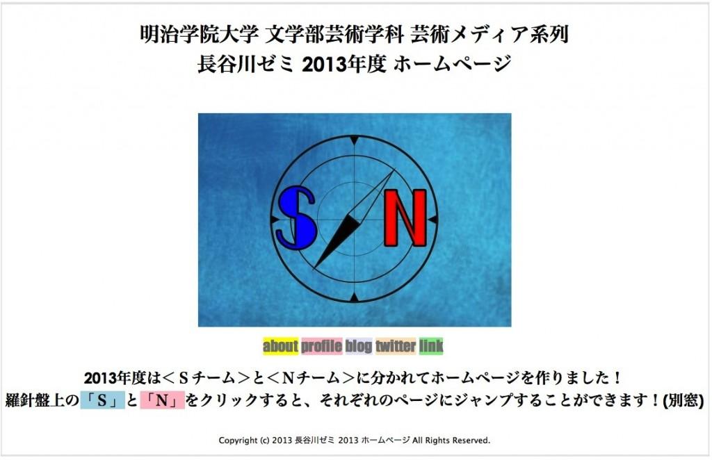 130602semi_site2013