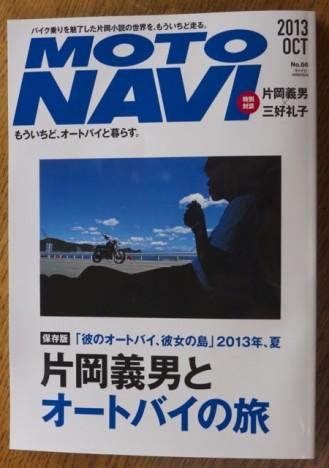 130824motonavi_kataoka