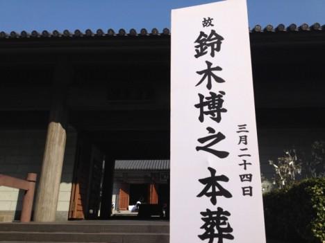140331suzukihiroyuki
