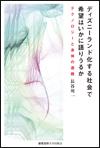 140720disney_cover100148.jpg