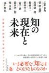150824chinogenzaitomirai409-600