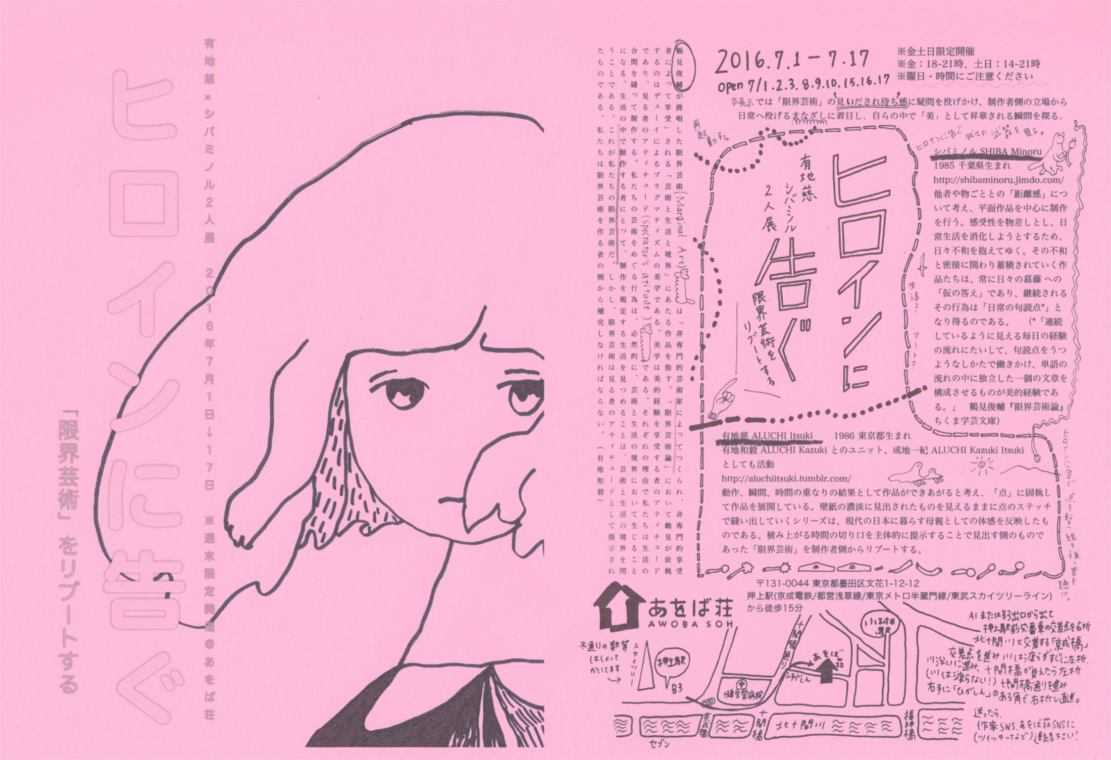 160617itsuki-shiba