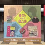 身体をめぐる商品史 展――国立歴史民俗博物館企画展