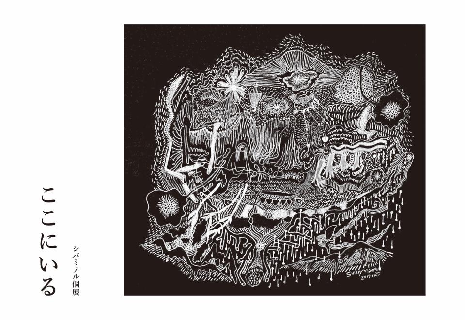 シバミノル個展2017フライヤー