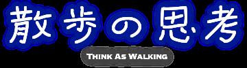 散歩の思考